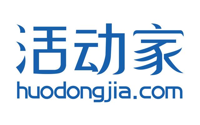 China V 2015中国产业互联网秋季峰会现场