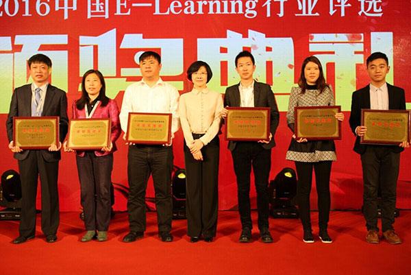 中国E-Learning行业大会12