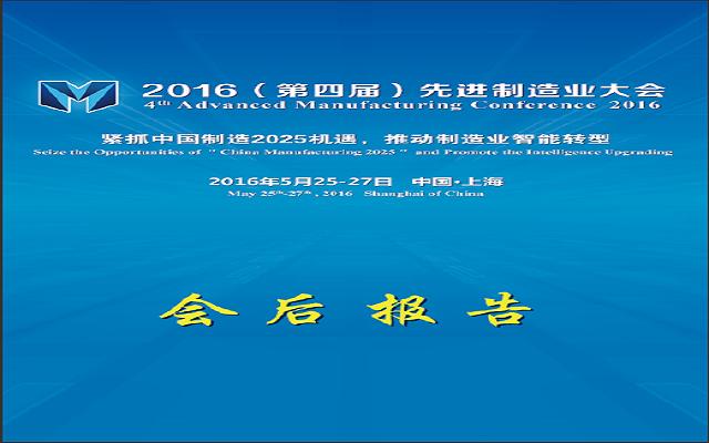 2016(第四届)先进制造业大会会后报告