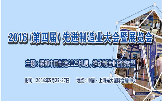 2016(第四届)先进制造业大会盛大开幕