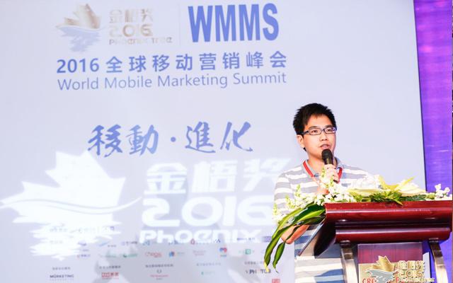 滴滴理财受邀出席WMMS 2016全球移动营销峰会
