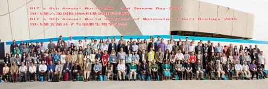 国际分子与细胞生物学大会 2
