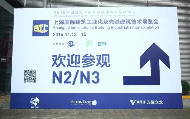 上海国际建筑工业化及先进建筑技术展览会BIC开幕