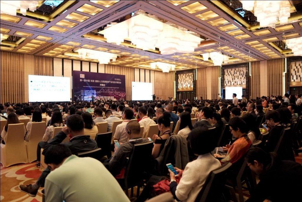 第一届中国(珠海)国际人力资源1