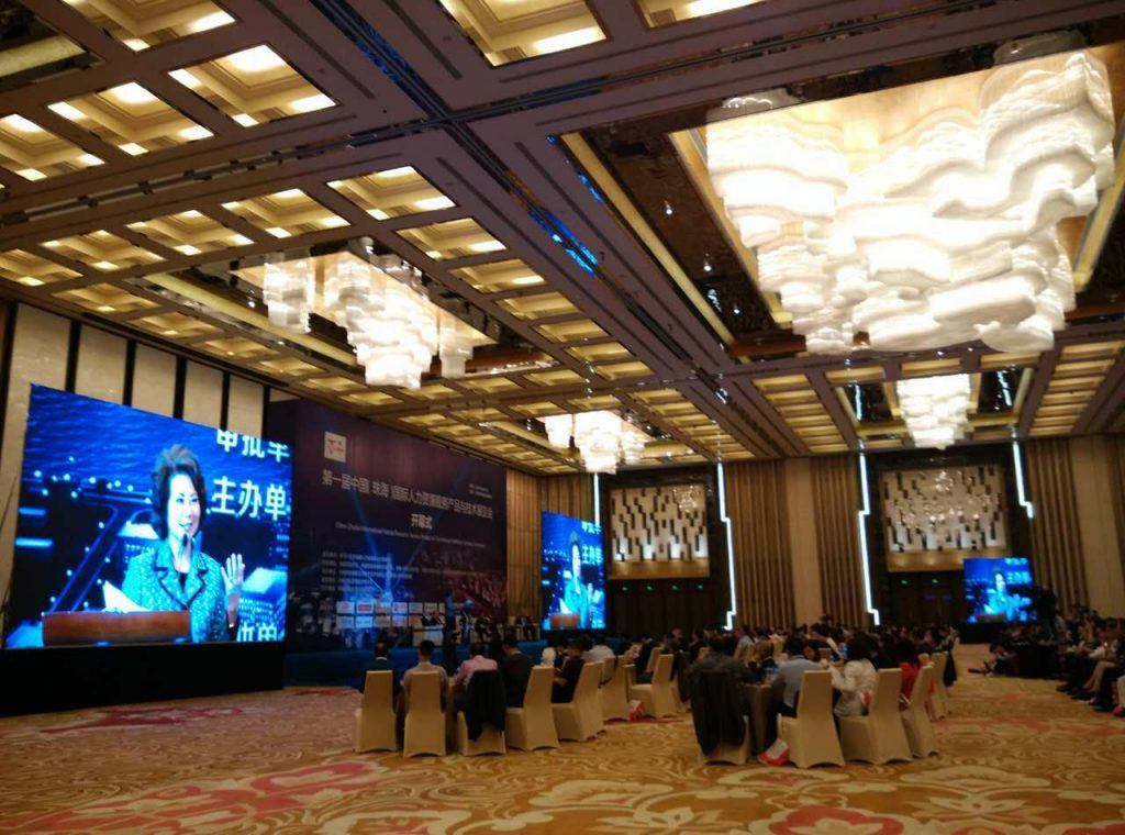第一届中国(珠海)国际人力资源2