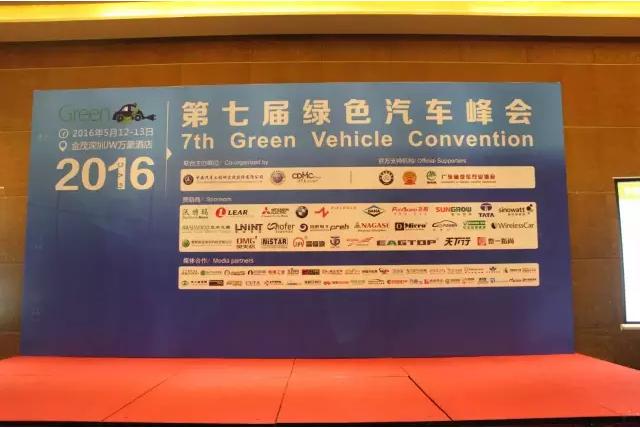 第七届绿色汽车峰会 1