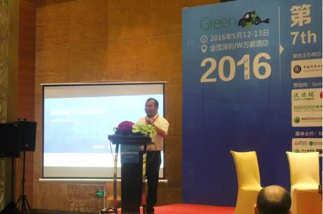 第七届绿色汽车峰会 10