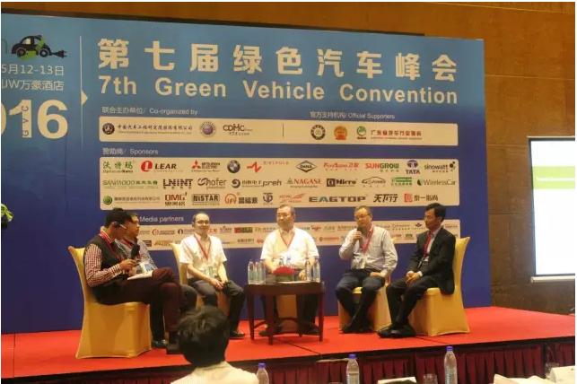 第一天,第七届绿色汽车峰会2016峰会实况