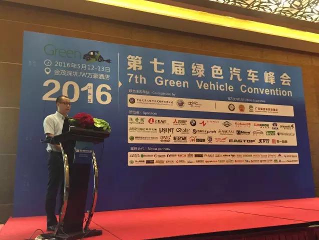 第七届绿色汽车峰会 16