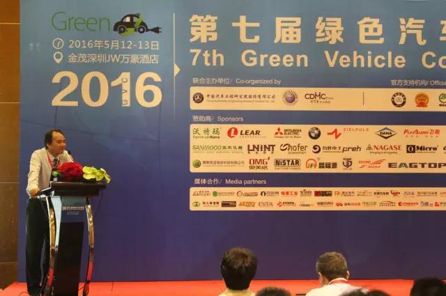 第七届绿色汽车峰会 7