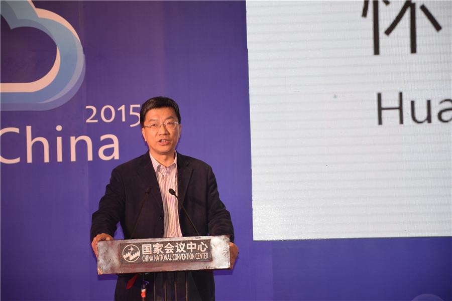 第三届中国国际云计算技术和应用展览会暨论坛2