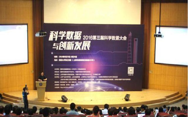 纵论科学数据与创新发展 第三届科学数据大会在沪开幕