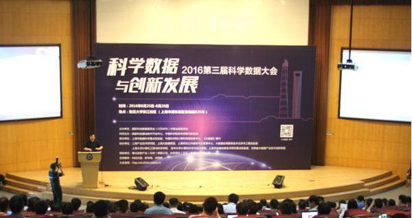 第三届科学数据大会 2