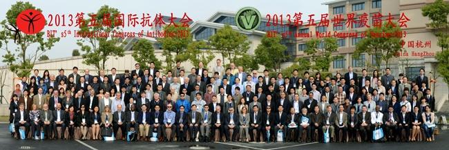 第九届世界疫苗大会 8