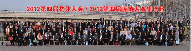 第九届世界疫苗大会 9