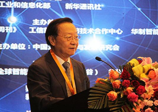 第二届中国制造2025与工业4.0全球年会 2