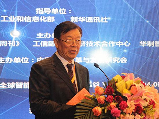第二届中国制造2025与工业4.0全球年会 3