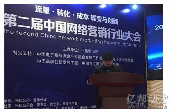 第二届中国网络营销行业大会1