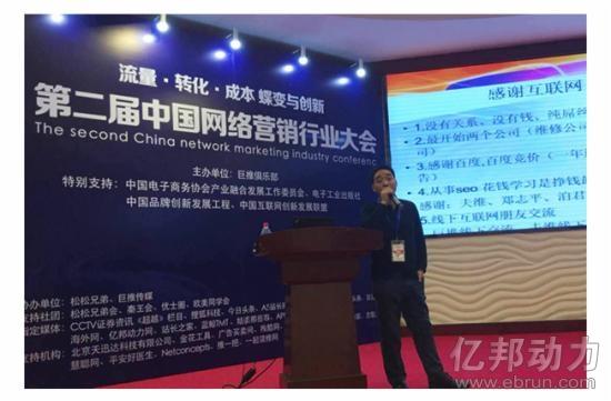 第二届中国网络营销行业大会10