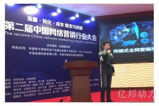 第二届中国网络营销行业大会11