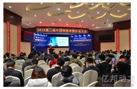 第二届中国网络营销行业大会12
