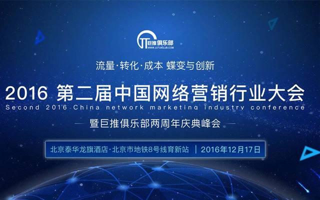 第二届中国网络营销行业大会圆满闭幕