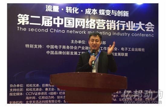 第二届中国网络营销行业大会2