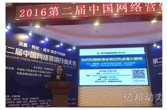 第二届中国网络营销行业大会3