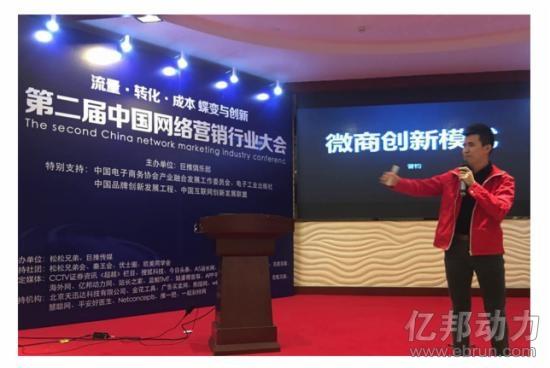 第二届中国网络营销行业大会5