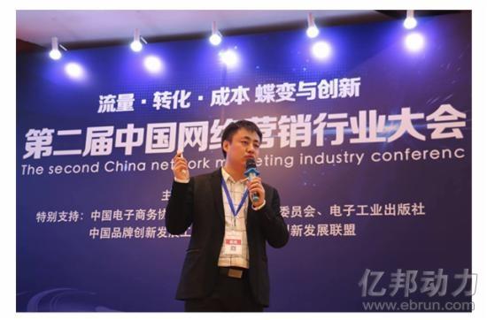 第二届中国网络营销行业大会6