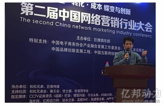 第二届中国网络营销行业大会7