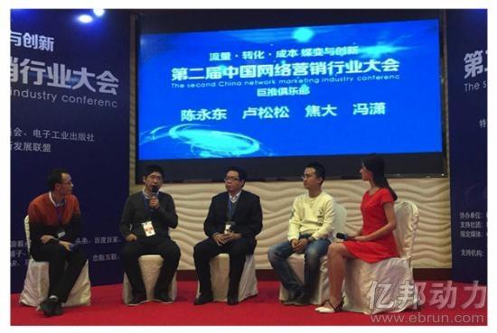 第二届中国网络营销行业大会8