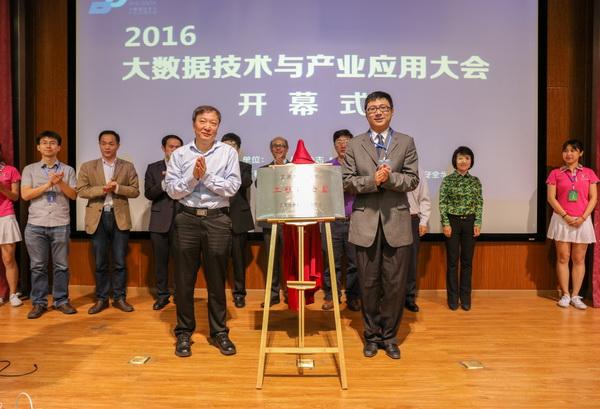 第二届大数据技术与产业应用大会2