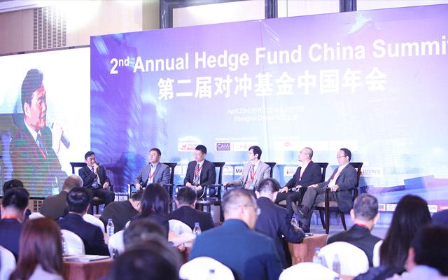 第二届对冲基金中国年会——风险与机遇并存 以价值为导向优化资产配置