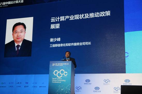 第八届中国云计算大会1