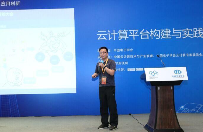 第八届中国云计算大会10