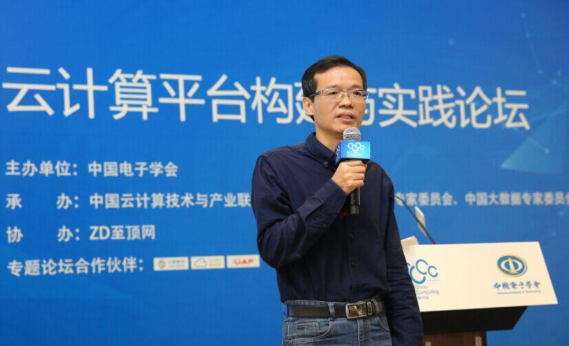 第八届中国云计算大会11