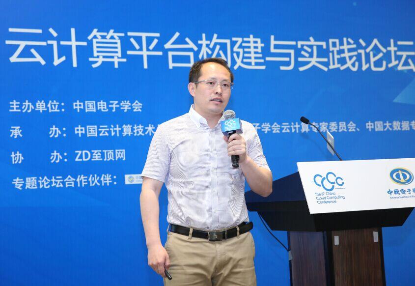 第八届中国云计算大会12