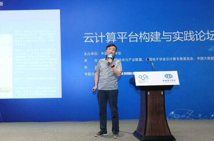 第八届中国云计算大会13