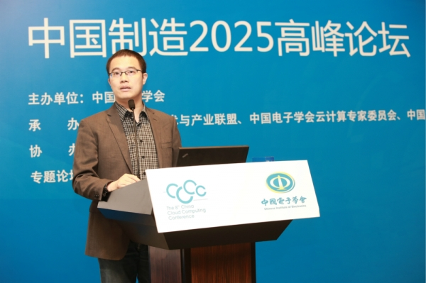 第八届中国云计算大会16