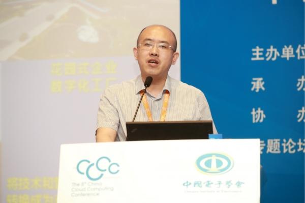 第八届中国云计算大会17