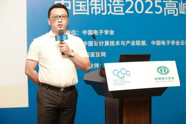 第八届中国云计算大会19