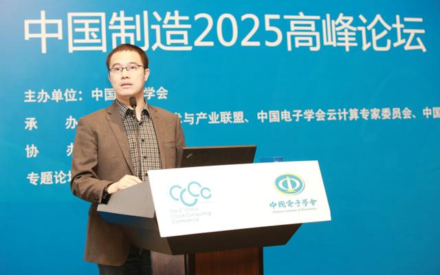 【第八届中国云计算大会】制造业如何转型 他们是这样说的