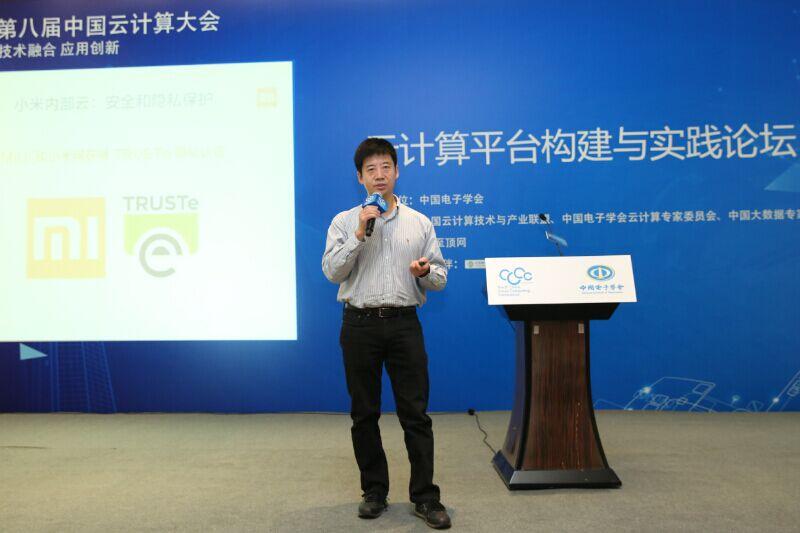 第八届中国云计算大会7
