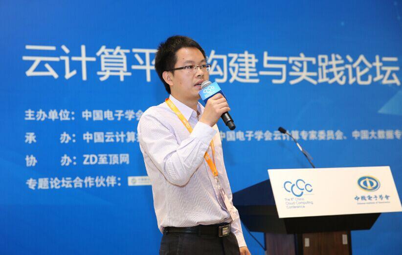 第八届中国云计算大会8