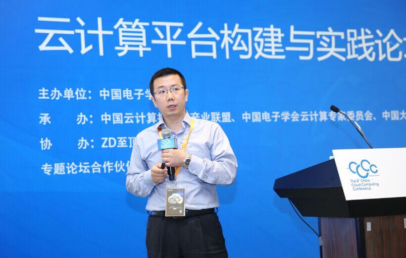 第八届中国云计算大会9