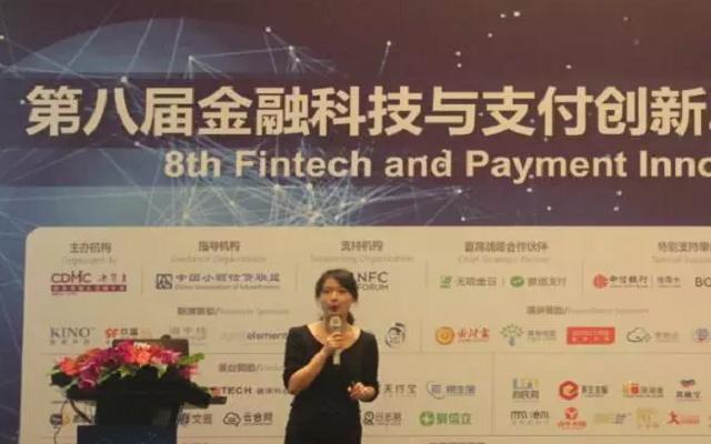 第八届金融科技与支付创新 2016年度盛会在上海举行