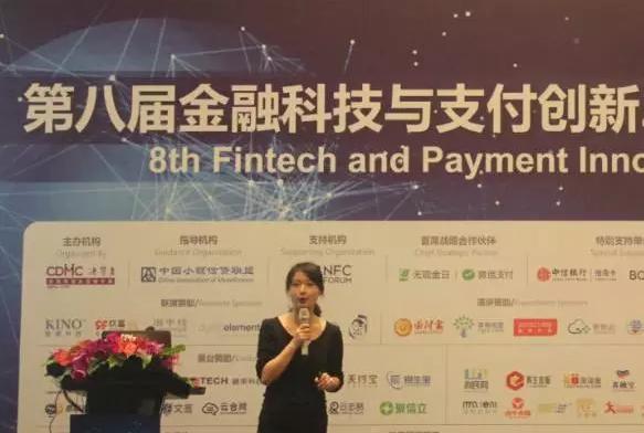第八届金融科技与支付创新年度盛典 1