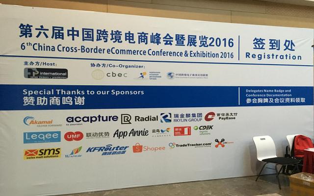 第六届中国跨境电商峰会2016圆满闭幕!