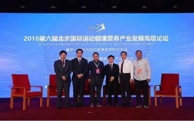 北京国际运动健康营养产业发展高层论坛开幕